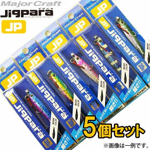 ●メジャークラフトジグパラショート30g爆釣イワシカラー5個セット(18)【メール便配送可】【まとめ送料割】