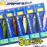 ●メジャークラフト ジグパラブレード JPB-75 23g おまかせ爆釣カラー5個セット(25) 【メール便配送可】 【まとめ送料割】