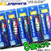 ●メジャークラフト ジグパラ スロー JPSLOW 30g 5個セット(32) 【メール便配送可】