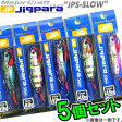 ●メジャークラフト ジグパラ スロー JPSLOW 40g 5個セット(33) 【メール便配送可】