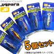 ●メジャークラフト ジグパラ マイクロ 15g おまかせ爆釣カラー5個セット(11) 【メール便配送可】