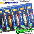 ●メジャークラフト ジグパラ スロー JPSLOW 60g 5個セット(51) 【メール便配送可】