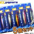 ●メジャークラフト ジグパラ ショート JPS 60g おまかせ爆釣カラー5個セット(49) 【メール便配送可】
