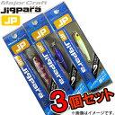 ●メジャークラフト ジグパラ ショート 40g 爆釣タチウオカラー3個セット(59) 【メール便配送可】 【まとめ送料割】