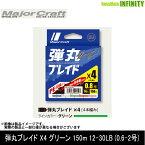 ●メジャークラフト 弾丸ブレイド X4 グリーン 150m 12-30LB (0.6-2号) 【メール便配送可】 【まとめ送料割】