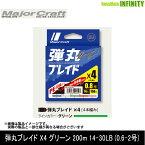 ●メジャークラフト 弾丸ブレイド X4 グリーン 200m 14-30LB (0.6-2号) 【メール便配送可】 【まとめ送料割】