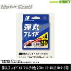 ●メジャークラフト 弾丸ブレイド X4 マルチ5色 200m 12-40LB (0.6-3号) 【メール便配送可】 【まとめ送料割】