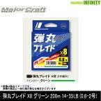 ●メジャークラフト 弾丸ブレイド X8 グリーン 200m 14-35LB (0.6-2号) 【メール便配送可】 【まとめ送料割】