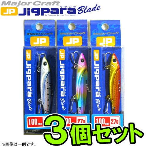 ●メジャークラフトジグパラブレードJPB-10027gおまかせ爆釣カラー3個セット(95)【メール便配送可】【まとめ送料割】