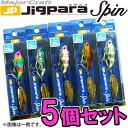 ●メジャークラフト ジグパラ スピン JPSPIN 30g おまかせ爆釣カラー5個セット(126) ...