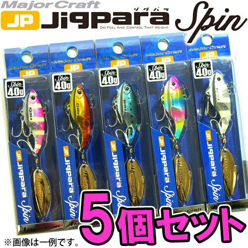 ●メジャークラフトジグパラスピンJPSPIN40gおまかせ爆釣カラー5個セット(127)【メール便配送可】【まとめ送料割】