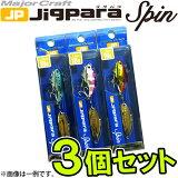 ●メジャークラフト ジグパラ スピン JPSPIN 18g おまかせ爆釣カラー3個セット(135) 【メール便配送可】 【まとめ送料割】