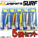 ●メジャークラフト ジグパラ サーフ JPSURF 35g おまかせ爆釣カラー5個セット(154) 【メール便配送可】 【まとめ送料割】