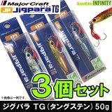 ●メジャークラフト ジグパラ TG(タングステン) JPTG 50g おまかせ爆釣カラー3個セット(159) 【メール便配送可】 【まとめ送料割】