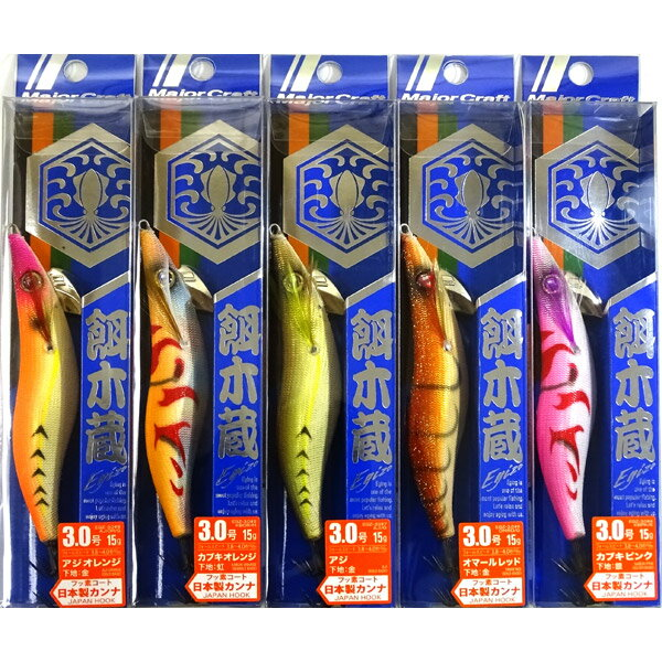 ●メジャークラフト餌木蔵エギゾウEGZ-3号おまかせ爆釣カラー5個セット(217)【メール便配送可】【まとめ送料割】
