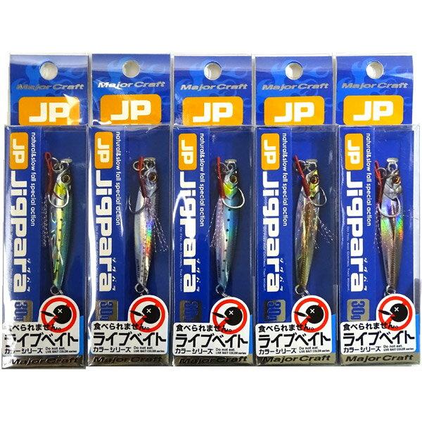 ●メジャークラフトジグパラショートJPS30gL爆釣ライブベイトカラー5個セット(223)【メール便配送可】【まとめ送料割】