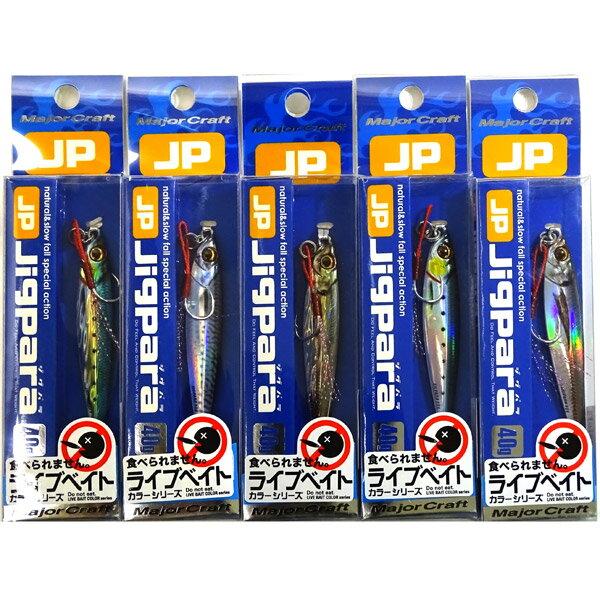 ●メジャークラフトジグパラショートJPS40gL爆釣ライブベイトカラー5個セット(225)【メール便配送可】【まとめ送料割】