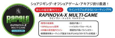3月5日(火)AM1:59までエントリーでポイント最大65倍!楽天スーパーSALE!●ラパラ RAPINOVA-X...