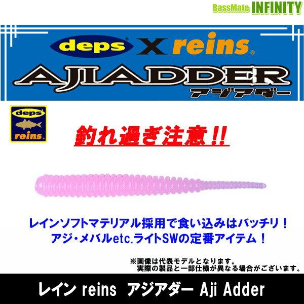 ●レインreinsアジアダーAjiAdder【メール便配送可】【まとめ送料割】