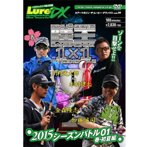 ●【DVD】ルアマガムービーDX vol.19 陸王2015 シーズンバトル01春・初夏編 【…