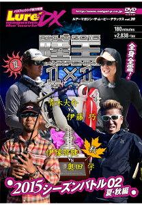 ●【DVD】ルアマガムービーDX vol.20 陸王2015 シーズンバトル02夏・秋編 【メ…