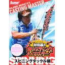 ●【DVD】村田基のキャスティングマスター スピニングタック