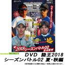 ●【DVD】ルアマガムービーDX vol.29 陸王2018 シーズンバトル02夏・秋編 【メール便配送可】 【まとめ送料割】