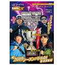 ●【DVD】ルアマガムービーDX vol.31 陸王2019...