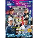 ●【DVD】ルアマガムービーDX vol.32 陸王2019...