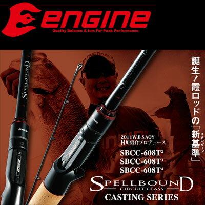 ●エンジン ENGINE スペルバウンド サーキットクラス SBCC-608T2