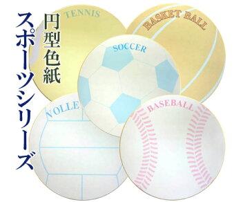 【丸型】『色紙(スポーツシリーズ)』1枚 封筒1枚付 寄せ書き [サッカーボール] [ベースボール] [バスケットボール] [バレーボール] [テニスボール] 書道用品