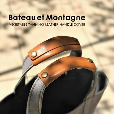 ハンドルカバー バッグ 持ち手 カバー ヌメ 革 本革 サイズ レザー BRAND : Bateau et Montagne / バトーエモンターニュ VEGETABLE TANNING LEATHER HANDLE COVER