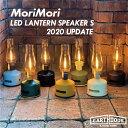 Mori Mori LED ランタン スピーカー S【202