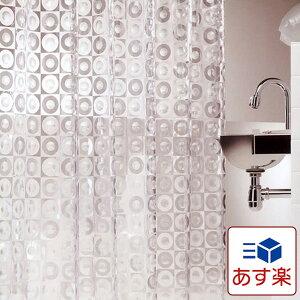 バスルームを明るく彩る日本製 シャワーカーテン ディスク 180×120cm 【あす楽対応】【防水カ...
