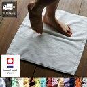 プチバスマット「ホテルリゾート」40×48cm【バスマット お風呂 マット 速乾 ホテル仕様 …