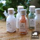 【あす楽対応】入浴剤「リトルアナザートリップ」 バスソルト ミニボトル5個セット[026100…