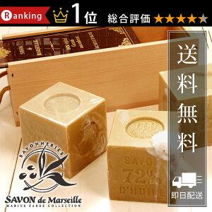 【送料無料】マルセイユ石鹸マリウスファーブル ビッグキューブギフト オリーブ600g×3個 木…