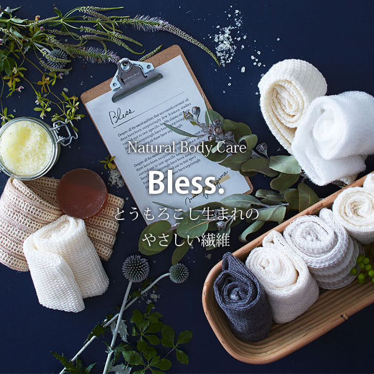 日本製 ボディタオル/「ブレス」麻【天然素材含 国産 リネン 浴用タオル ボディウォッシュ 高品質 かため 丈夫 速乾 ポリ乳酸 とうもろこし綿 肌にやさしい 上質な泡 泡立ちがいい ギフト】【あす楽】