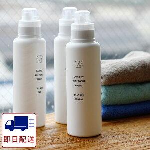 洗濯洗剤用詰め替えボトル「イレモノ/ランドリー」ディスペンサー【おしゃれ着 赤ちゃん衣類 柔軟…