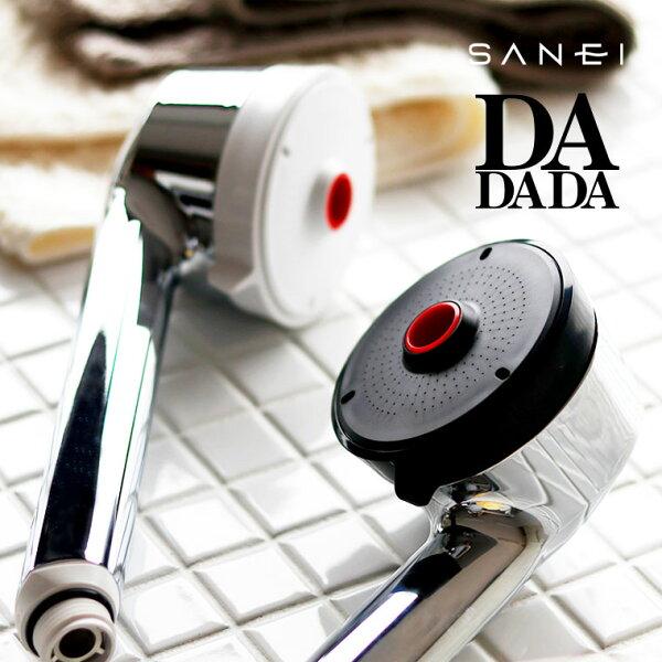 シャワーヘッド「DADADA」ダダダ 水圧日本製高水圧ジェット水流切替メンズ水圧アップ強力水圧打たせ湯強い三栄水栓サンエイSAN