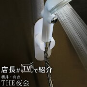 シャワー マグネットシャワーホルダー マグネット 赤ちゃん フラット