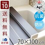 Ag折りたたみ風呂ふた(70×100cm用/ブラウン)