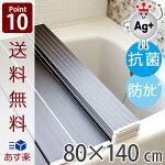 Ag折りたたみ風呂ふた(80×140cm用/ブラウン)