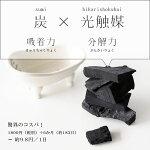 お風呂の炭(光触媒の浴用炭)