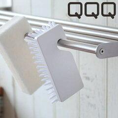 毎日のお風呂掃除にとても便利なフッキングブラシ。風呂掃除ブラシ「QQQ(キュキュキュ)」フッ...