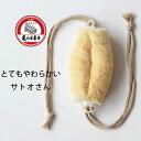 亀の子たわしの「紐付きボディたわし」(とてもやわらか)/健康たわし(麻)サトオさん【日本製 亀...