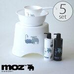 バスグッズ&ディスペンサーセット「MOZ・エルク」抗菌バス5点セット