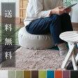 【送料無料】クッション リネンクッションチェア50×50(ラウンド)/ファイバーアートステューディオ【日本製 ブランド クッション リネン生地 リネン100% リネン 麻 チェア ビーズクッション スツール】