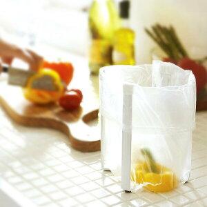 ポリ袋を掛けて簡易ゴミ箱に。ポリ袋エコホルダー「タワー」(ホワイト)[06787]【ゴミ入れ ゴ...