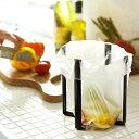 ポリ袋を掛けて簡易ゴミ箱に。ポリ袋エコホルダー「タワー」(ブラック)[06788]【ごみ箱/ポリ...